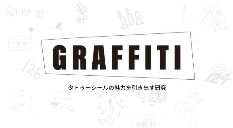 06 GRAFFITI