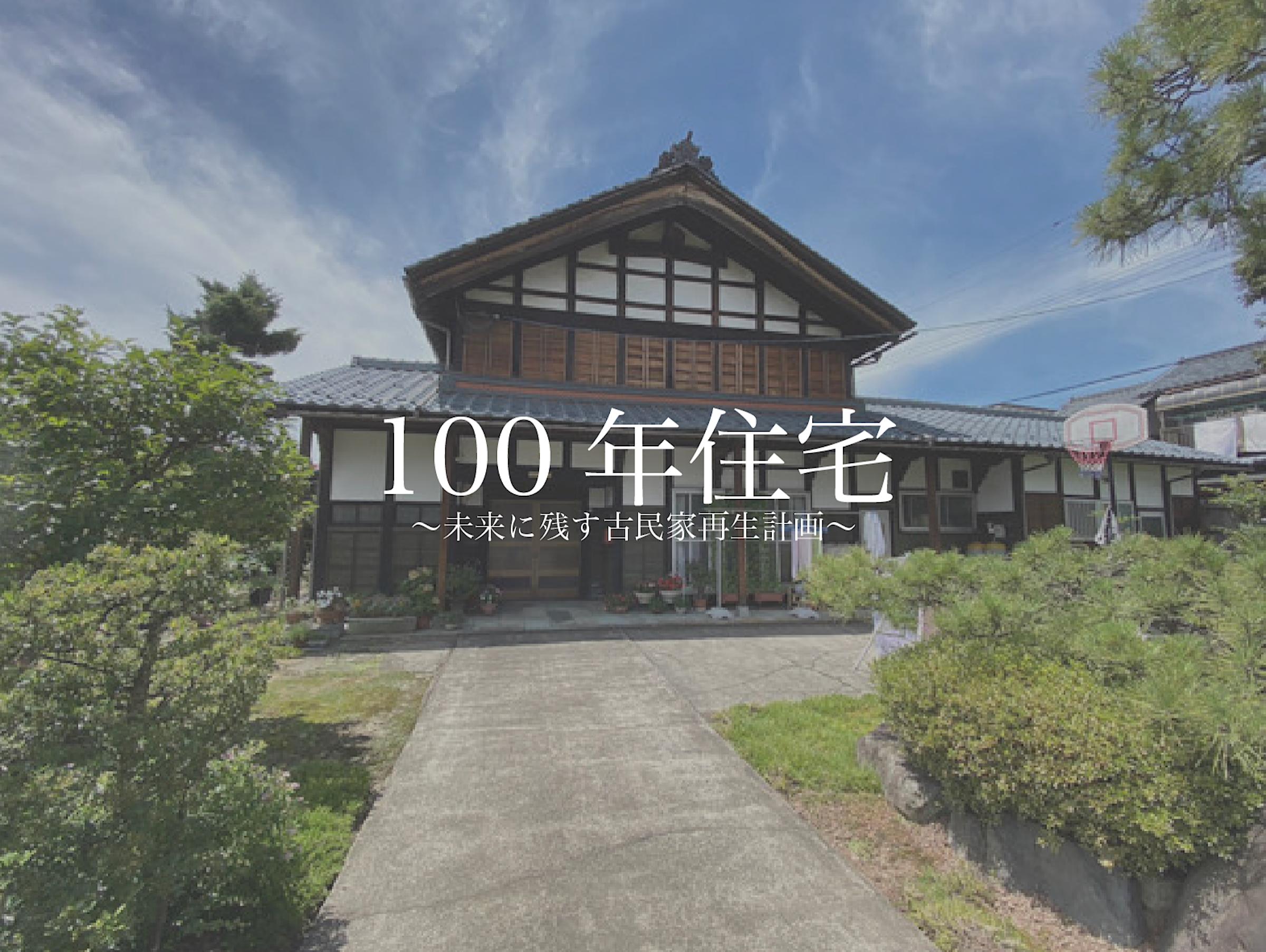 02 100年住宅