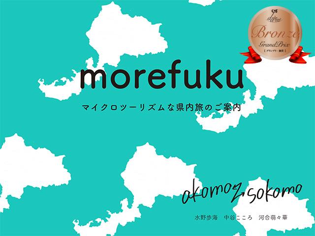 12 morefuku