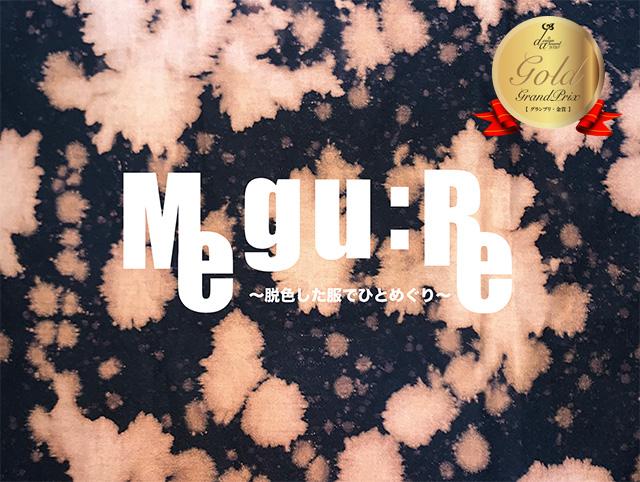 04 Megu:Re